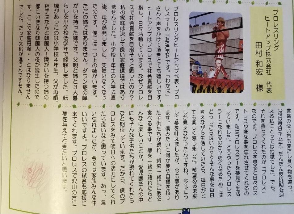 白山愛児園の広報誌「わかば」第4号にTAMURA代表の記事が掲載されました
