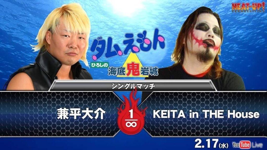 兼平大介 vs KEITA in THE House