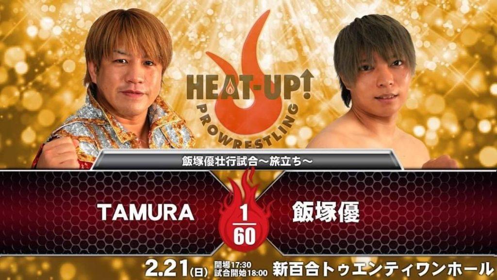 TAMURA vs 飯塚優