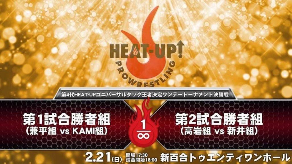 第4代HEAT-UPユニバーサルタッグ王者決定ワンデートーナメント決勝戦
