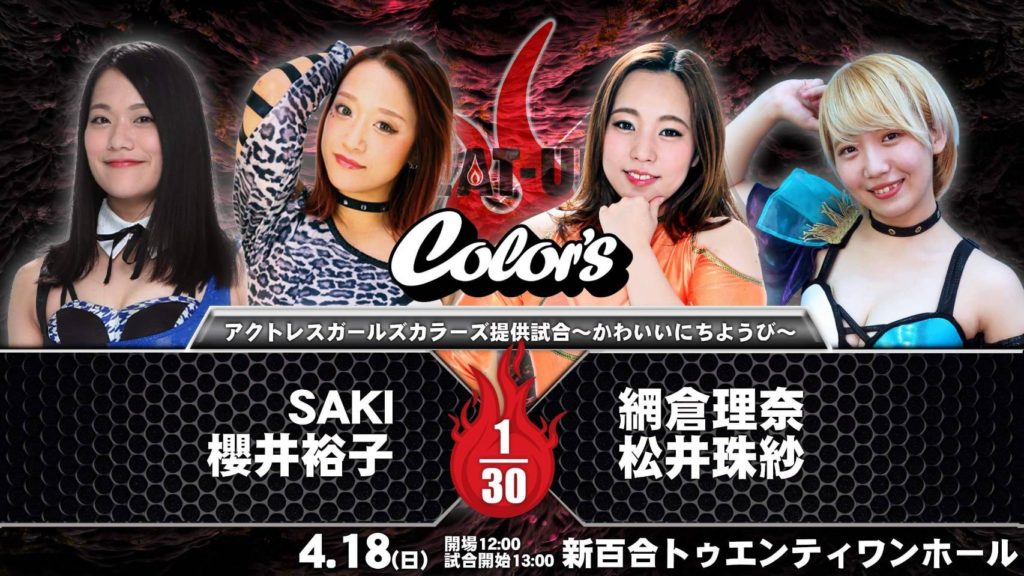 SAKI&櫻井裕子 vs 網倉理奈&松井珠紗
