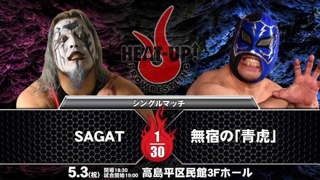 SAGAT vs 無宿の『青虎』