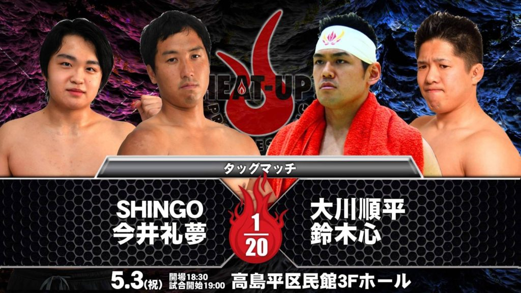 SHINGO&今井礼夢 vs 大川順平&鈴木心