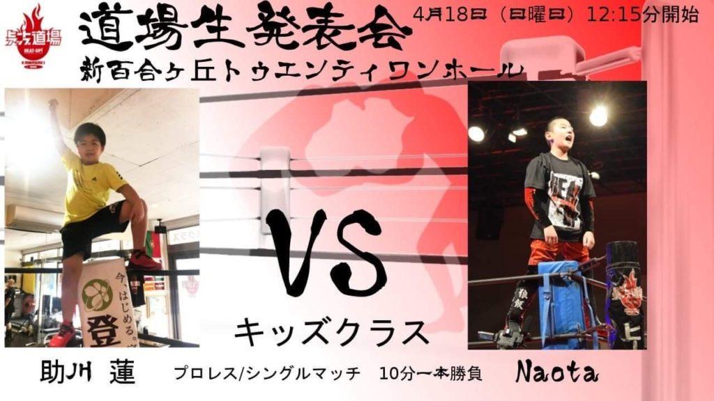 助川蓮 vs Naota