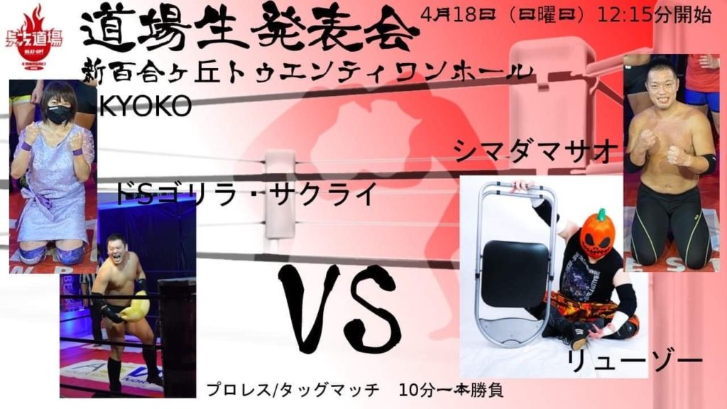 KYOKO&ドSゴリラ・サクライ vs シマダマサヲ&リューゾ