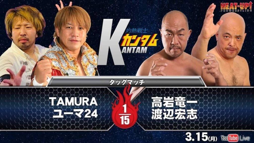 TAMURA&ユーマ24 vs 高岩竜一&渡辺宏志