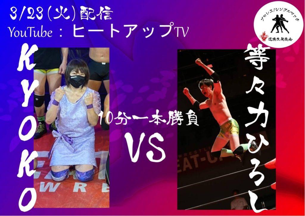 KYOKO vs 等々力ヒロシ