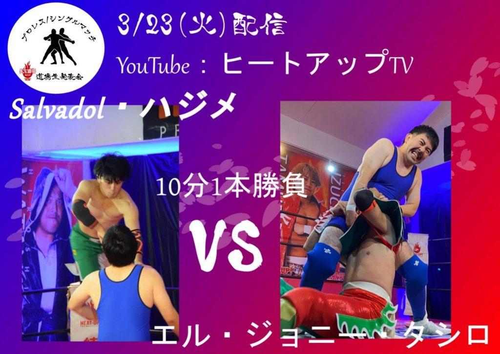 Salvadol・ハジメ vs エル・ジョニー・タシロ
