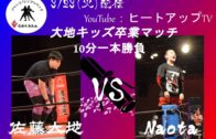 佐藤大地 vs Naota