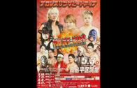 5月3日(月/祝)高島平大会 開催中止について