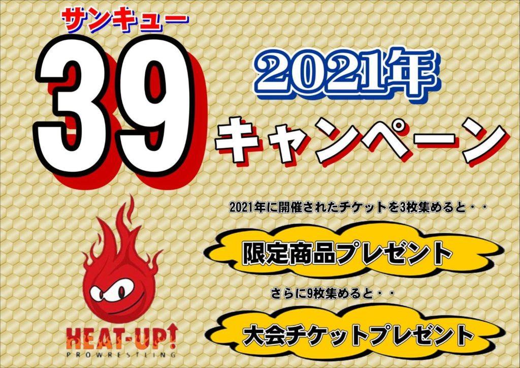 HEAT-UP 39キャンペーン