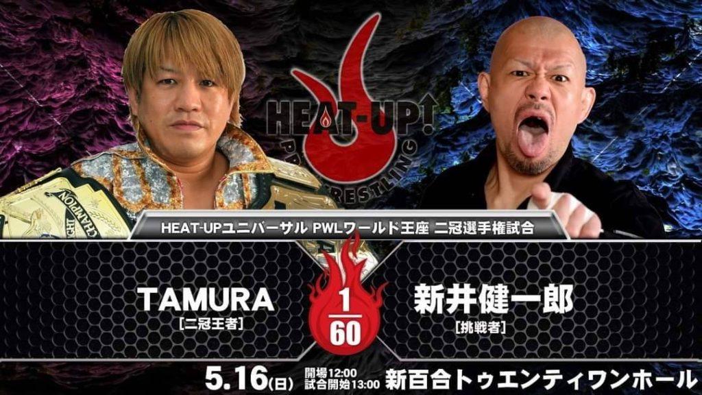 TAMURA vs 新井健一郎