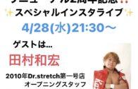 TAMURA選手がDr.stretch新百合ヶ丘店のインスタライブに参加します
