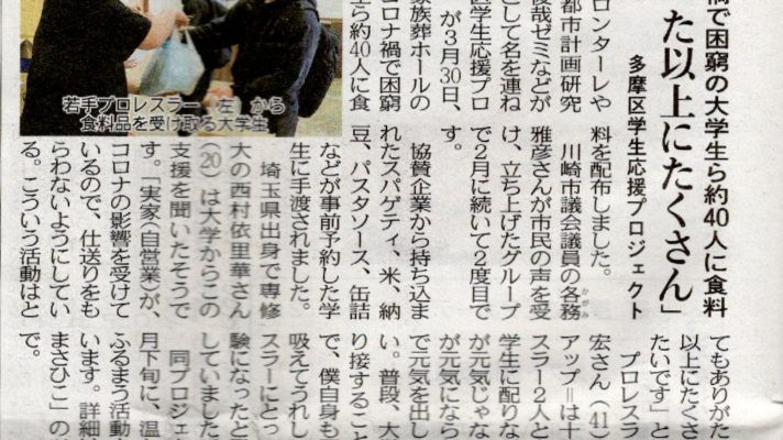 第二回【多摩区学生食料支援プロジェクト】の記事が 東京新聞TODAY 4月23日版に掲載されました