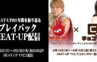 ChocoPro#104/プレイバックHEAT-UP配信
