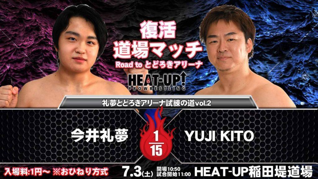 今井礼夢 vs YUJI KITO