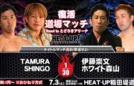 TAMURA&SHINGO vs 伊藤崇文&ホワイト森山