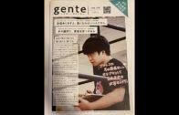 gente(ヘンテ)vol.012 2021.6 号で今井礼夢が特集されています