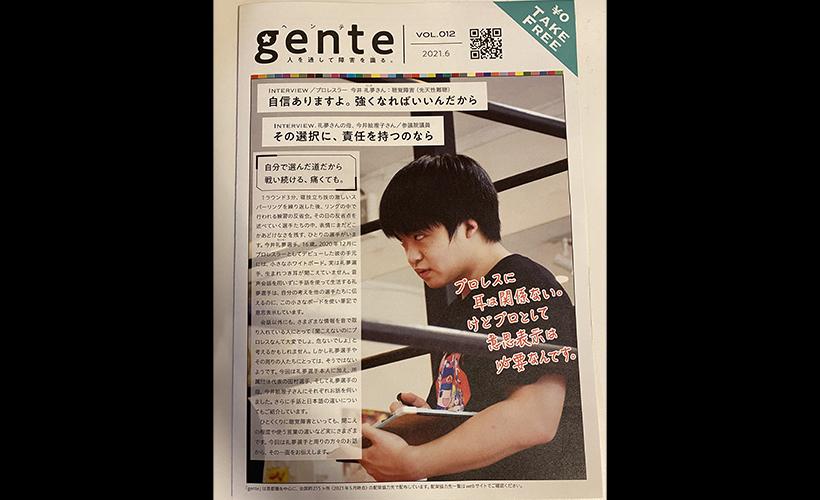gente(ヘンテ)vol.012 2021.6 号で今井礼夢選手が特集されています