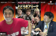 ありがとうTVのプロレス大好き大集合!にSHINGO選手が出演しています