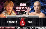 TAMURA vs 槙吾