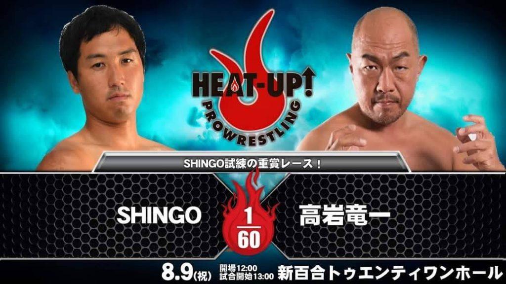 SHINGO vs 高岩竜一