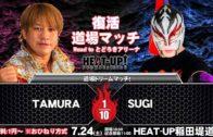 TAMURA vs SUGI