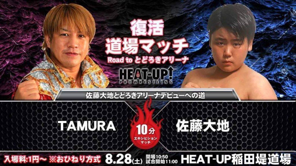 TAMURA vs 佐藤大地