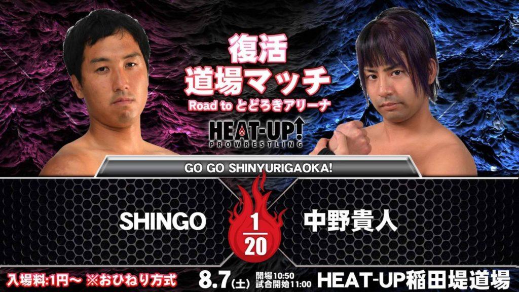 SHINGO vs 中野貴人