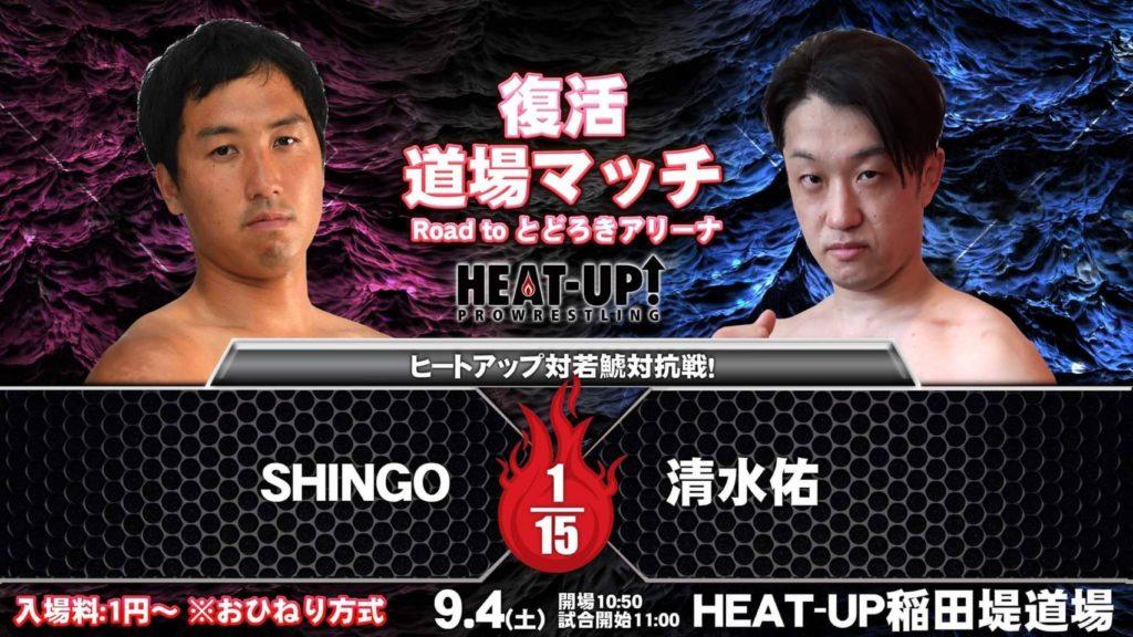 SHINGO vs 清水佑