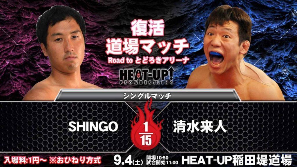 SHINGO vs 清水来人