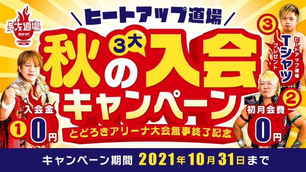 ヒートアップ道場 秋の新規入会キャンペーン