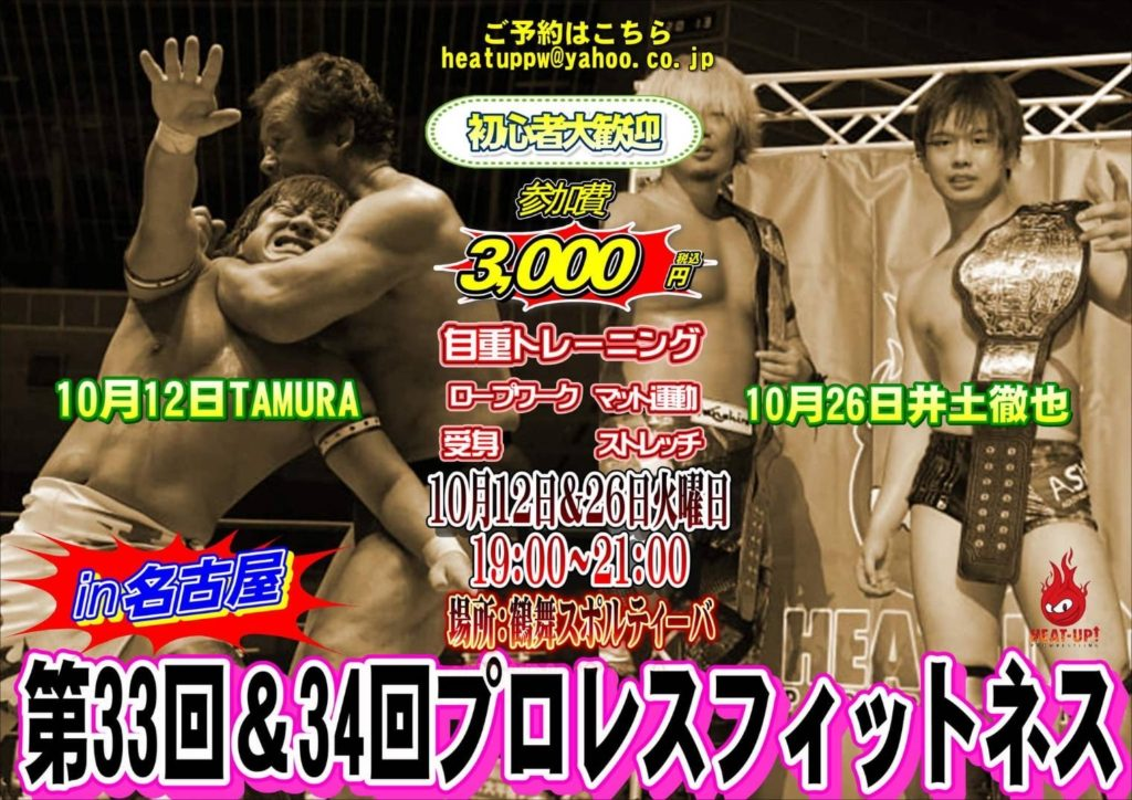 10月秋のプロレスフィットネス in 名古屋